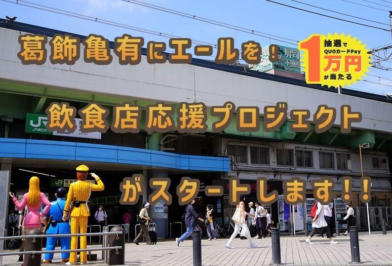 葛飾区亀有にエールを!飲食店応援プロジェクトがスタートします!!【QUOカードPay1万円が当たる!?】